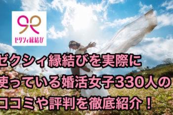 ゼクシィ縁結びアプリの評判!330人の婚活女子の本音口コミや料金を徹底検証!