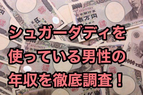 シュガーダディ評判口コミ年収