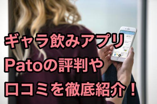 シュガーダディニックネーム登録方法を紹介!