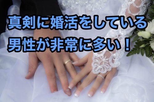 マッチドットコム評判特徴真剣に婚活をしている人が多い