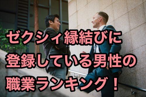 ゼクシィ縁結びアプリ評判口コミ職業ランキング