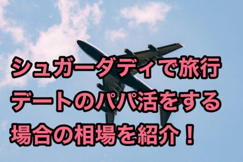 シュガーダディ評判口コミパパ活相場旅行デート