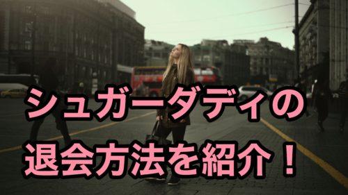 シュガーダディ評判退会方法1