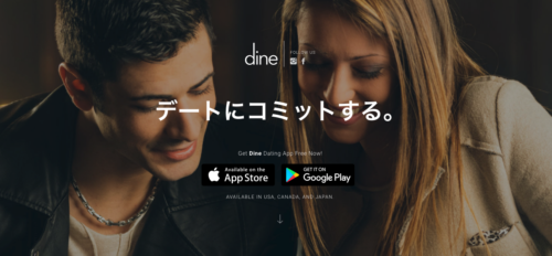 Dine退会方法を紹介