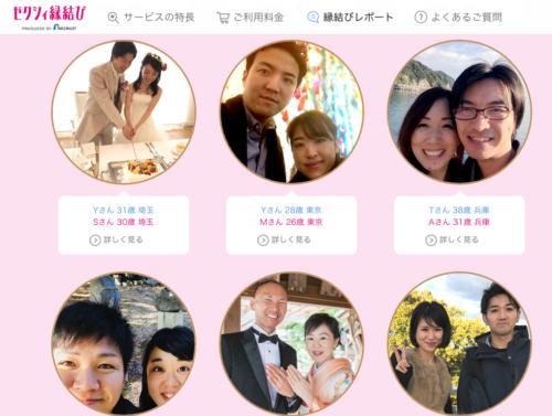 ゼクシィ縁結び婚活アプリ