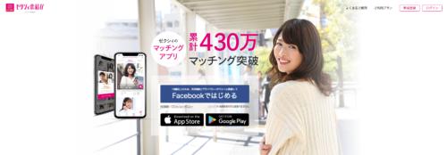 ゼクシィ恋結びアプリ評判