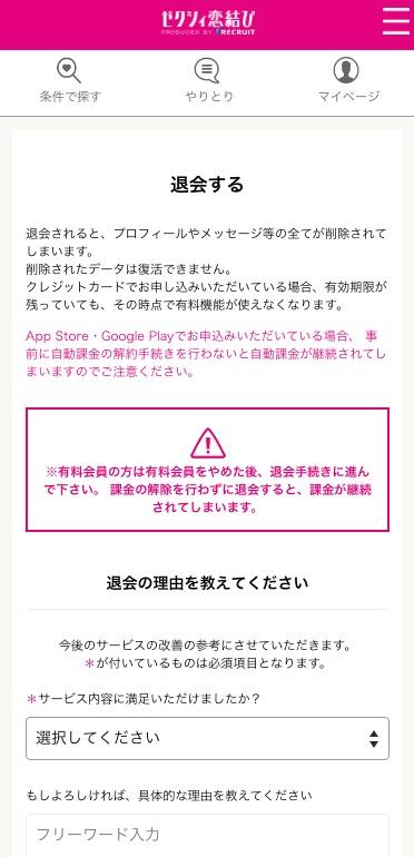 ゼクシィ恋結び退会方法_アプリ