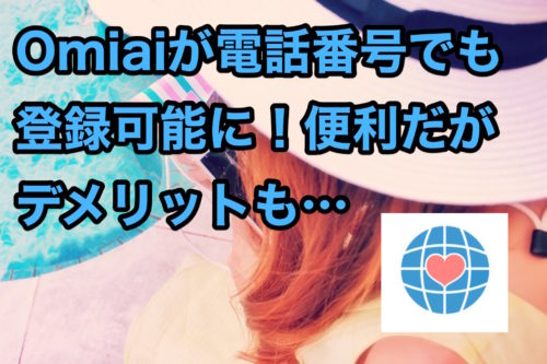 OmiaiがFacebookなしで登録可能に!便利だがデメリットも多し…
