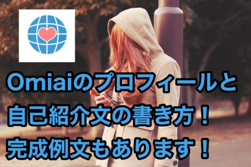 Omiaiのプロフィールと自己紹介文の書き方!完成例文もあり!