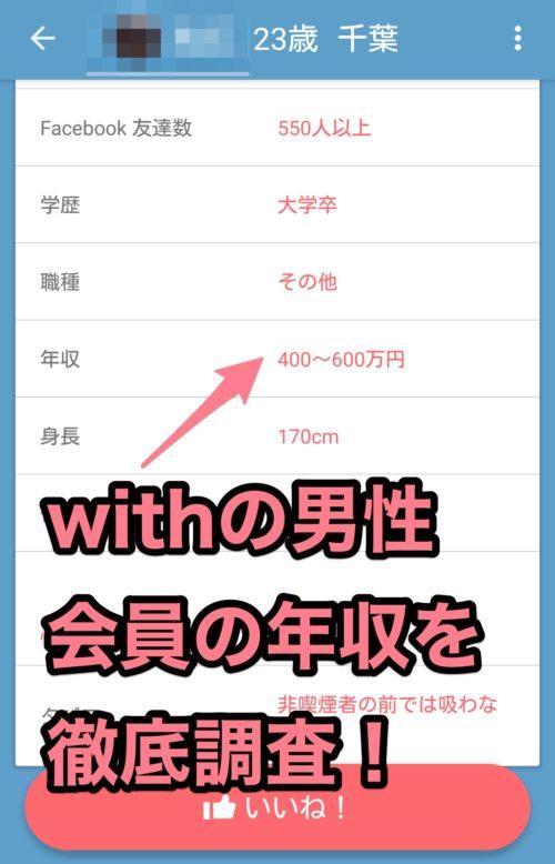 with評判男性年収を徹底調査