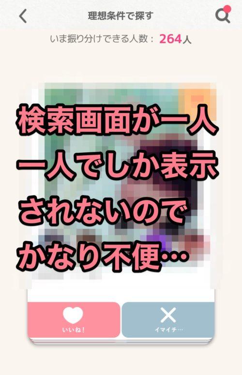 mimi評判注意点検索画面が不便