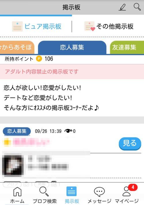 ハッピーメール評判口コミ特徴掲示板が便利