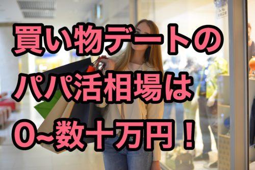 シュガーダディパパ活相場買い物デートは0円から数十万円