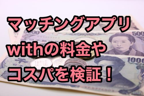 with評判料金コスパを検証