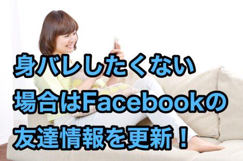 Facebook身バレしたくないならFacebookの情報を更新