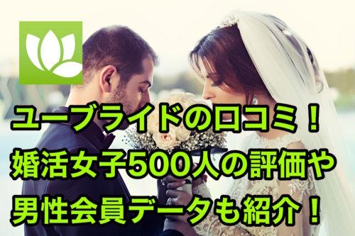 ユーブライド(Youbride)の口コミまとめ!婚活女子500人の評判で分かる評価!