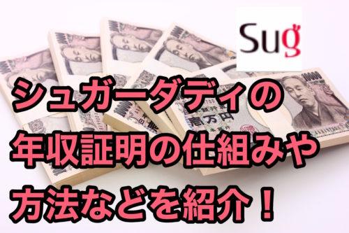 シュガーダディ(SugarDaddy)の年収証明の仕組み!方法や効果も紹介!