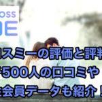 クロスミー(CROSSME)評判!使った女性500人の評価口コミと男性会員データ!