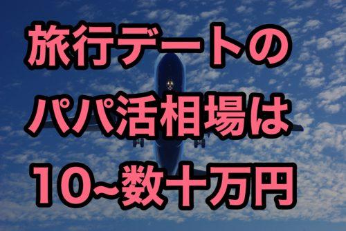 シュガーダディパパ活相場旅行デート10万円以上