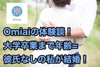【Omiai体験談】大学卒業まで年齢=彼氏なしの私が結婚!?