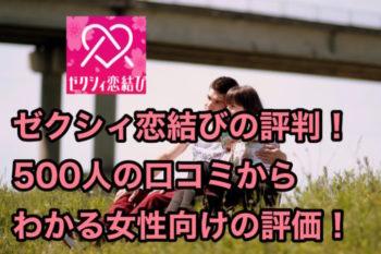 ゼクシィ恋結び評判!500人の口コミからわかる女性向けの評価!