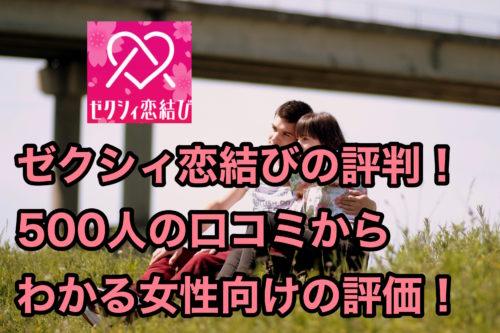 ゼクシィ恋結び評判