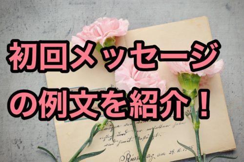 Omiai初回メッセージの例文