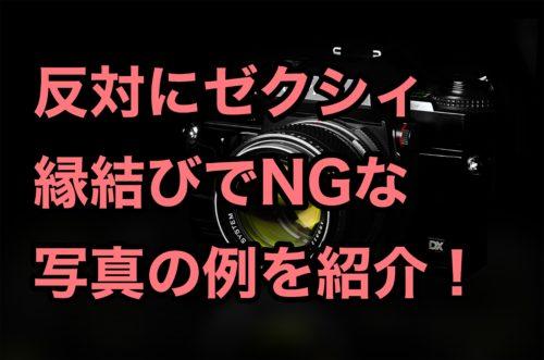 ゼクシィ縁結び写真NG例