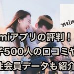 mimiアプリ評判!女子500人の口コミや、男性会員のデータを紹介!