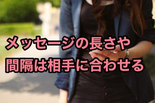 Omiaiメッセージ2回目以降も間隔は相手に合わせる