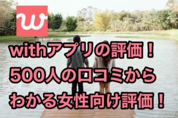 with(ウィズ)アプリ評判!500人の口コミでわかる女性向け評価!