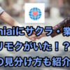 Omiaiにサクラ・業者・ヤリモクがいた!?悪質な会員の見分け方も紹介!