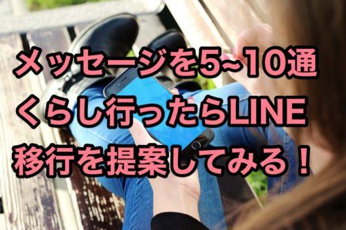 ゼクシィ縁結びメッセージ5から10通でLINE移行