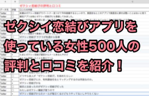 ゼクシイ恋結びアプリ評判口コミ