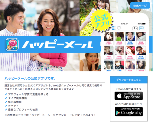 PCMAX評判口コミ紹介_退会後はハッピーメールがオススメ