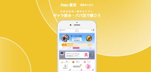 パパ活アプリおすすめランキング_9位Pato
