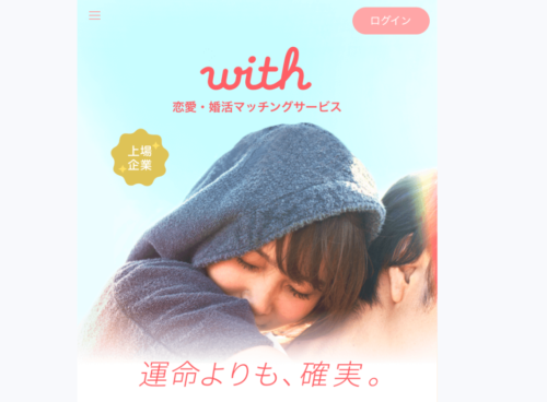 パンシー口コミ評価_withがオススメ