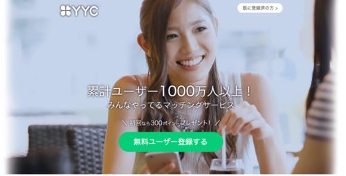 パパ活アプリおすすめランキング_8位YYC