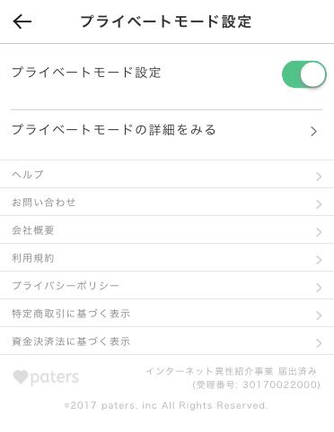 パパ活アプリおすすめランキング_ペイターズプライベートモードが身バレしない