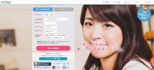 PCMAX評判口コミ紹介_出会いアプリPCMAXとは