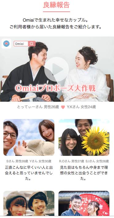 Datingアプリ評判_Omiaiは良縁報告も多数