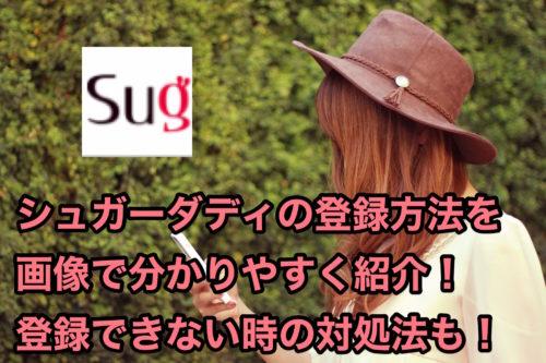 シュガーダディ登録方法_画像で分かりやすく紹介
