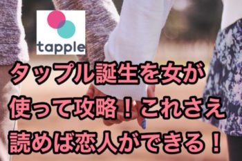 タップル誕生を女が使って攻略!これさえ読めば絶対に恋人ができる!