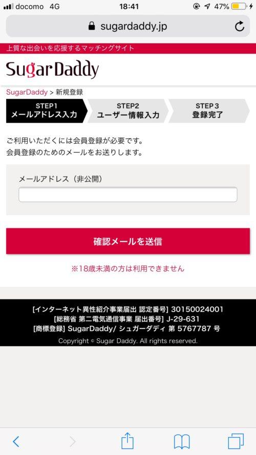 シュガーダディ登録方法__メールアドレスで登録