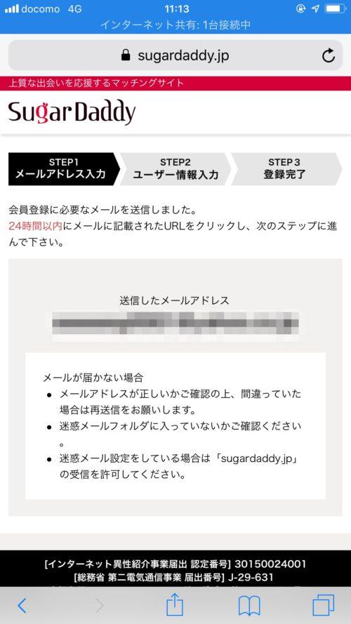 シュガーダディ登録方法__メールの送信が完了