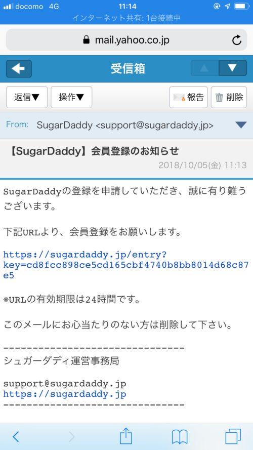 シュガーダディ登録方法__届いたメールを確認する
