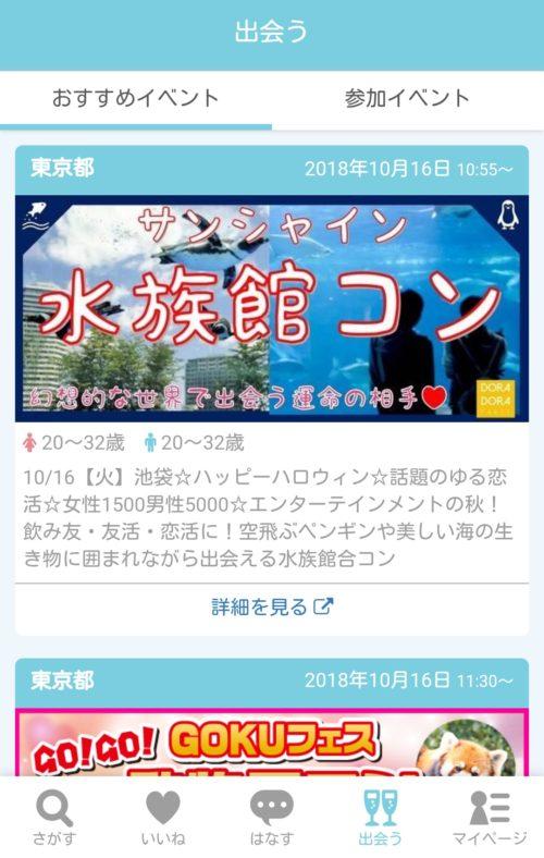 カップリンクアプリ評判_アプリ内から街コンに参加できる