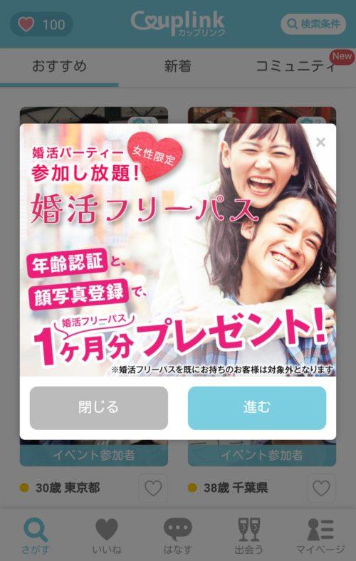 カップリンクアプリ評判_婚活パーティーに参加し放題