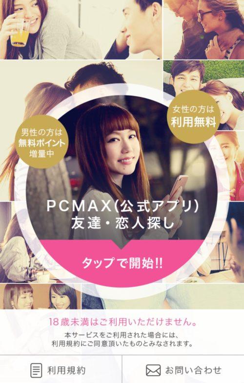 PCMAX評判口コミ紹介_安全に使うならアプリ版