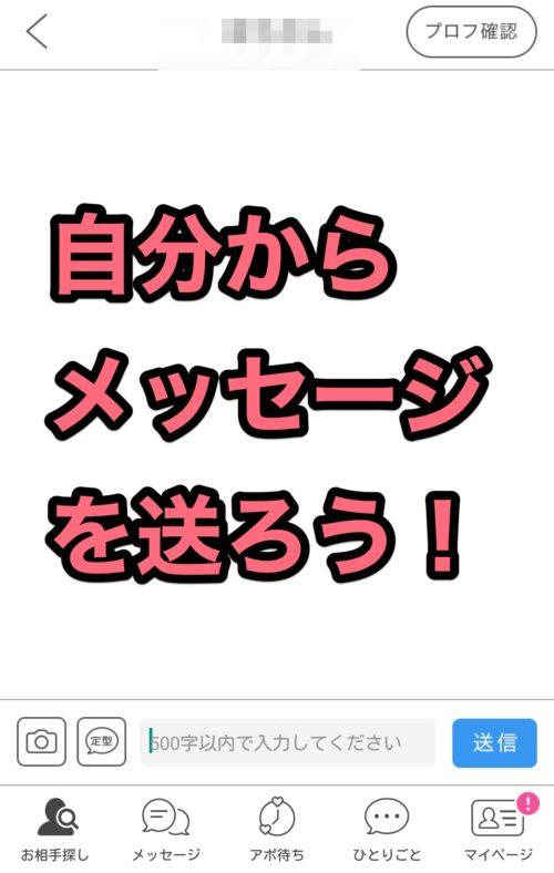PCMAX評判口コミ紹介_自分からメッセージを送る
